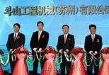 News_big_ceremony_plant_suzhu